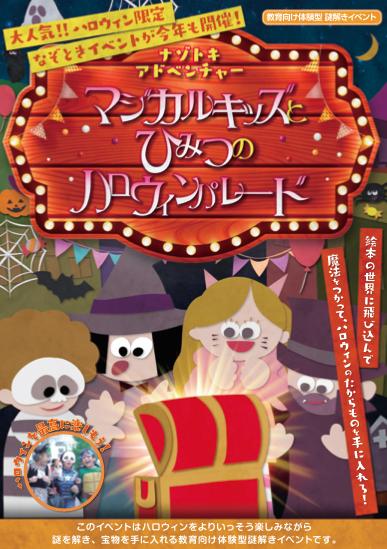 マジカルキッズと<br /> ひみつのハロウィンパレード