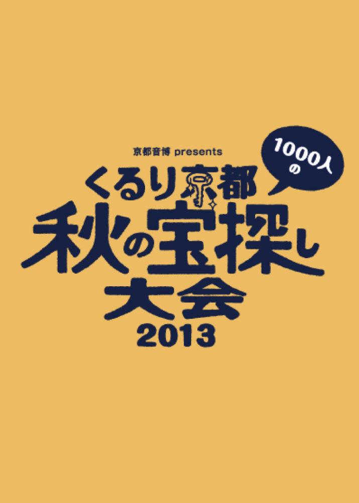 くるり京都1000人の秋の宝探し大会2013