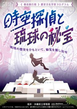 時空探偵と琉球の秘宝