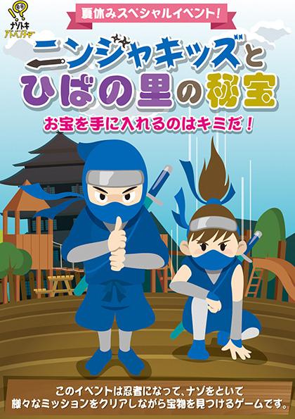 広島県:ニンジャキッズとひばの里の秘宝