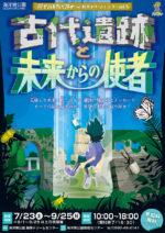 ナゾトキアドベンチャー in 熱帯ドリームセンター vol.5 「古代遺跡と未来からの使者」 開催決定