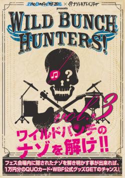 山口県:WILD BUNCH HUNTERS!