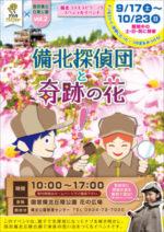 ナゾトキアドベンチャー  × 国営備北丘陵公園 vol.2「備北探偵団と奇跡の花」開催決定