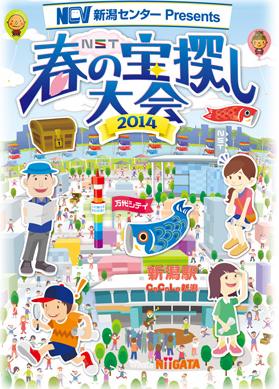NST春の宝探し大会 2014