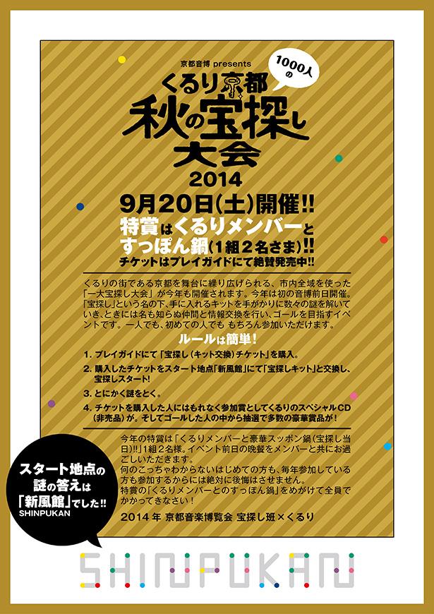 くるり京都1000人の秋の宝探し大会2014