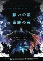ナゾトキアドベンチャー  × 国営備北丘陵公園 vol.3「願いの星と奇跡の夜」開催決定