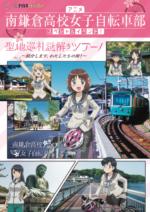 ナゾトキアドベンチャー× アニメ 南鎌倉高校女子自転車部