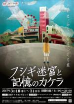 沖縄国際映画祭プレイベント ナゾトキアドベンチャー in アメリカンビレッジ「フシギ迷宮と記憶のカケラ」開催決定