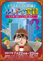 ナゾトキアドベンチャー「トラストシティ探偵とふしぎな宝箱」