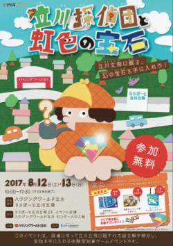 東京都:立川探偵団と虹色の宝石