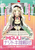 ナゾトキアドベンチャー × EXIT TUNES「MAYUからの ナゾトキ挑戦状」