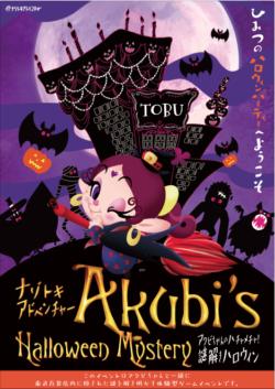 東京都:Akubi's Halloween Mystery