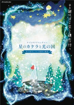 千葉県:星のカケラと光の国