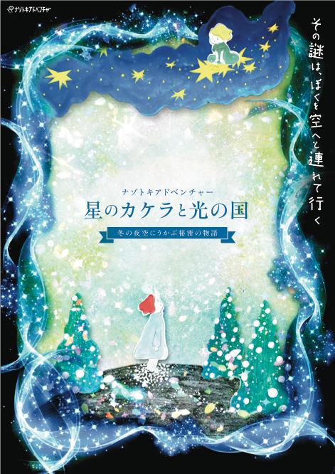 広島県:星のカケラと光の国