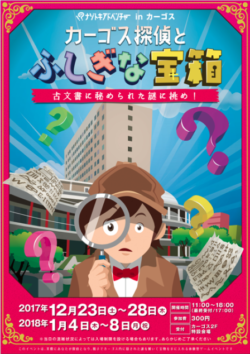 沖縄県:カーゴス探偵とふしぎな宝箱