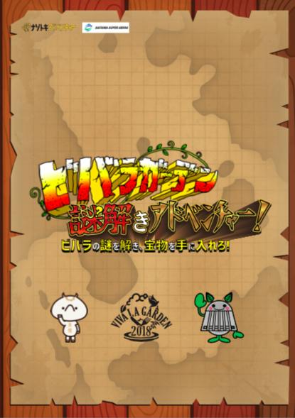 埼玉県:ビバラガーデン謎解きアドベンチャー