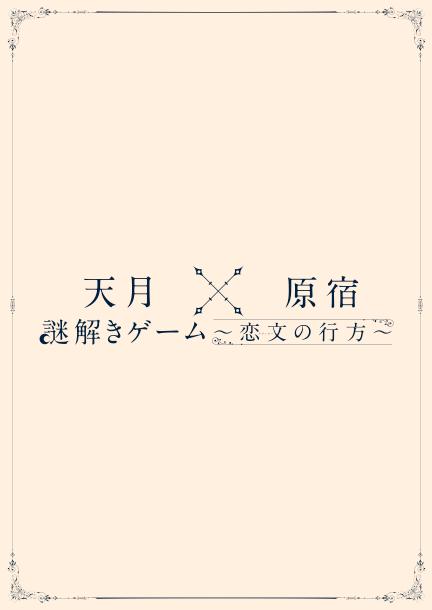 天月×原宿<br /> 謎解きゲーム〜恋文の行方〜