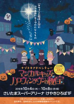 埼玉県:マジカルキッズとハロウィンタウンの秘宝
