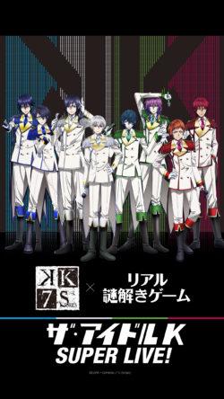 大阪:K×リアル謎解きゲーム「ザ・アイドルK SUPER LIVE!」