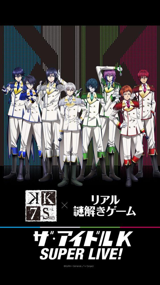 東京:K×リアル謎解きゲーム「ザ・アイドルK SUPER LIVE!」