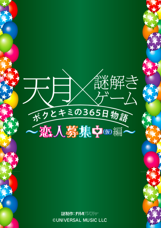 天月×謎解きゲーム「ボクとキミの365日物語 〜恋人募集中(仮)編〜」