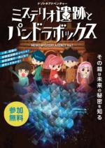 明光義塾オリジナル謎解きイベントパッケージを制作!