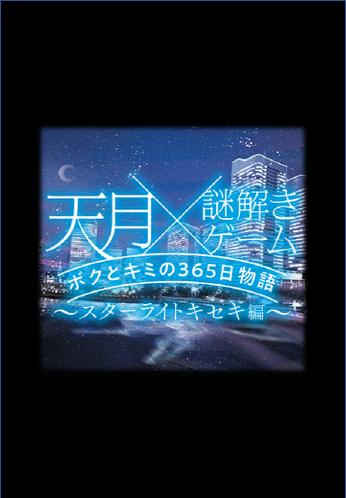全国:天月×謎解きゲーム 〜スターライトキセキ 編〜