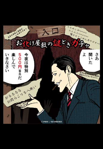東京都:お化け屋敷の謎ときガチャ