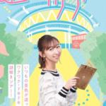「たまアリ△タウン謎解きツアー!」7/22より開催決定!