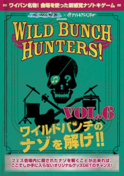 WILD BUNCH HUNTERS! vol.6