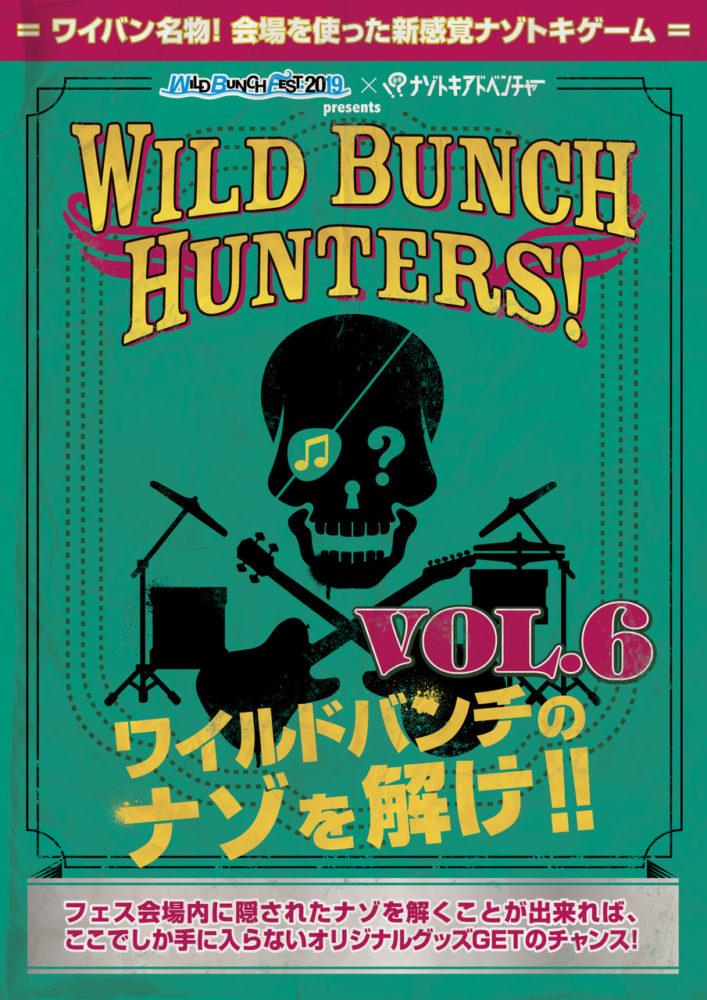 WILD BUNCH HUNTERS! vol.6