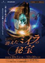 【特別展ミイラ】と連動した謎解きイベントを開催!