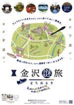 「金沢謎旅まちあるき」はじまります。