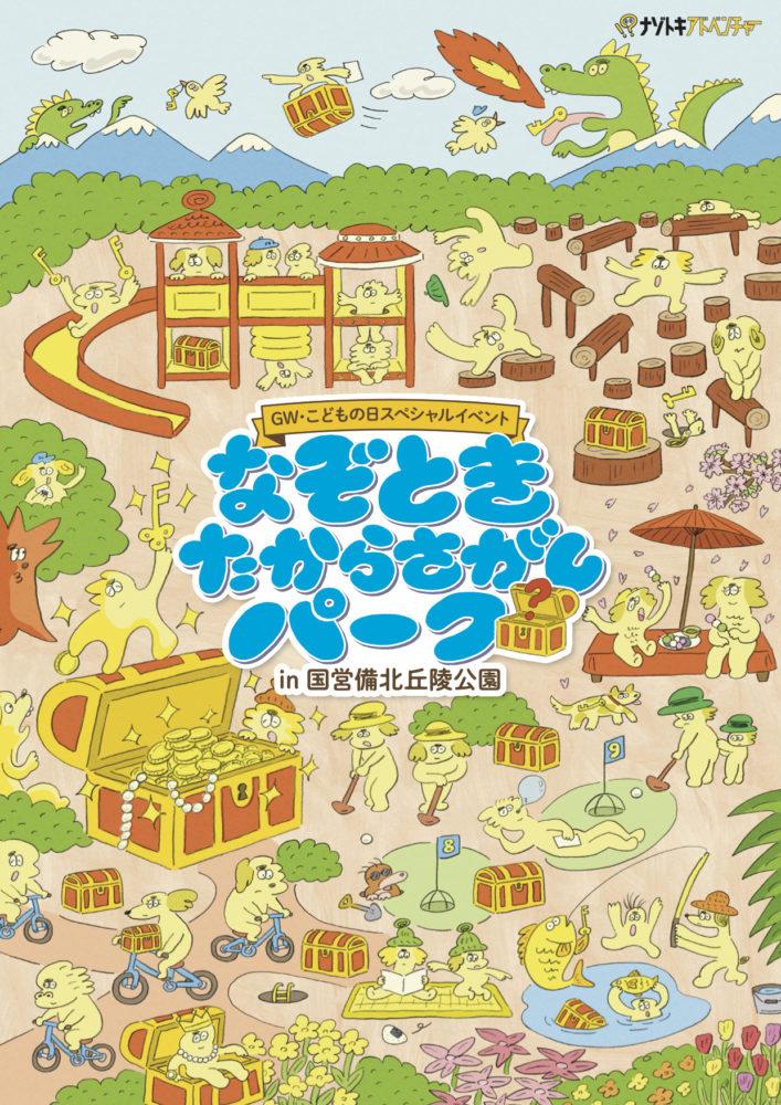 広島県:なぞときたからさがしパーク