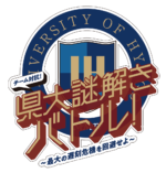兵庫県立大学オンライン学園祭開催しました