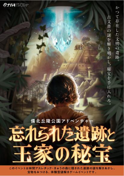 広島県:忘れられた遺跡と王家の秘宝