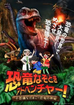 東京都:恐竜なぞときアドベンチャー!