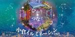 小倉イルミネーション2021で楽しめる謎解きイベント!